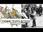 האם הכוזרים אכן הפכו ליהודים ? עם פרופסור שאול שטמפפר