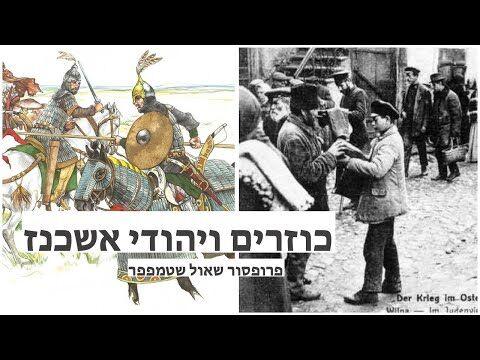 האם_הכוזרים_אכן_הפכו_ליהודים_?_עם_פרופסור_שאול_שטמפפר