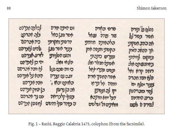 קולופון להדפסה הראשונה של פירשו רשי 1475.JPG