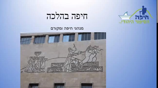חיפה בלכה מצגת.png