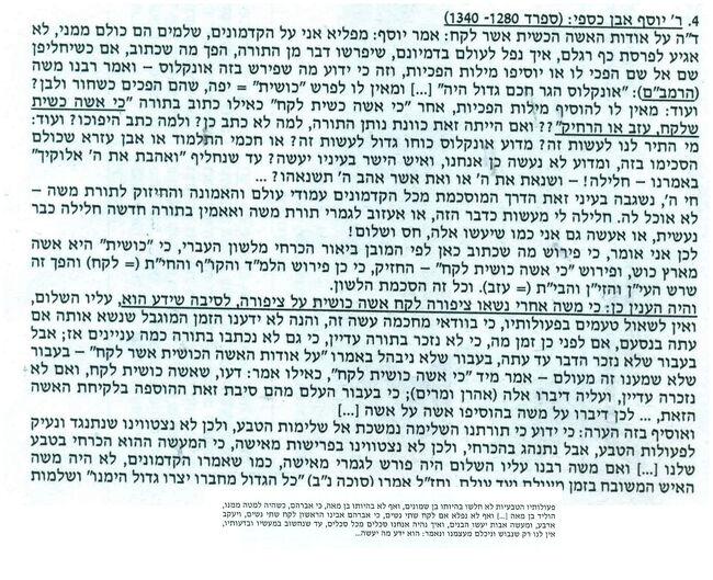 רבי יוסף אבן כספי 1.jpg