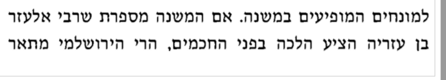 הדחת רבן גמליאל 123