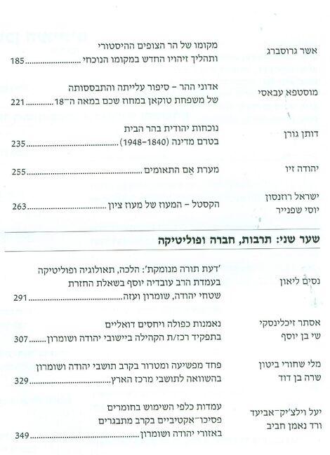 תחקרי יהודה ושומרון כג 3