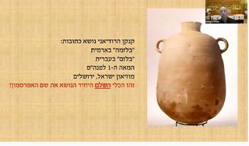 08 מימצאים ארכיאולוגיים