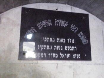 רבי יהודה נשיא ציפורי ש15