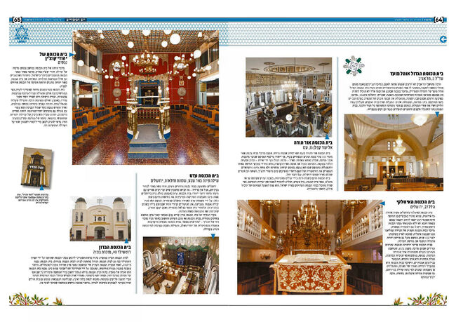 Our country's most beautiful synagogues 2.jpg