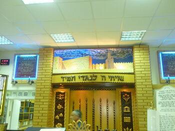 Beersheba synagogue Turkish immigrants 02