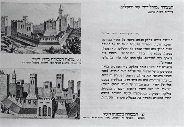 ירושלים - המצודה מגדל דוד של ירושלים. (ציור מתוך ספר)-JNF033911