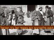 צבי_מסיני_-_המקור_של_רוב_הפלסטינים_הוא_ביהודים_שהתאסלמו