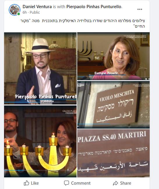 יהדות פלרמו מתוך שרט הטלויזיה האיטלקית.png