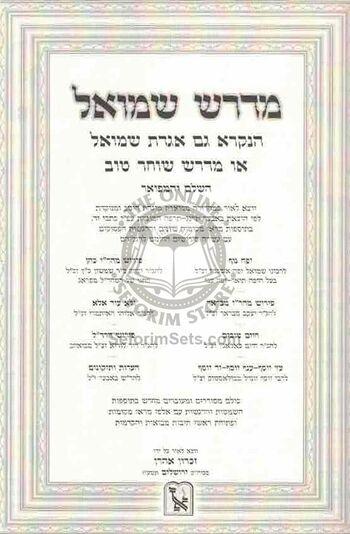 Midrash Shmuel - Socher Tov 1.jpg