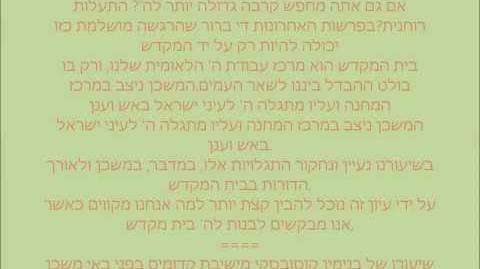 בנימין_קוסובסקי_פרשת_פקודי_-_חוויית_הנבואה_של_באי_המקדש