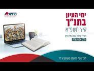 """ימי עיון בתנ""""ך - תשפ""""א - הרב אמנון בזק - חורבן שילה ומות עלי ובניו"""