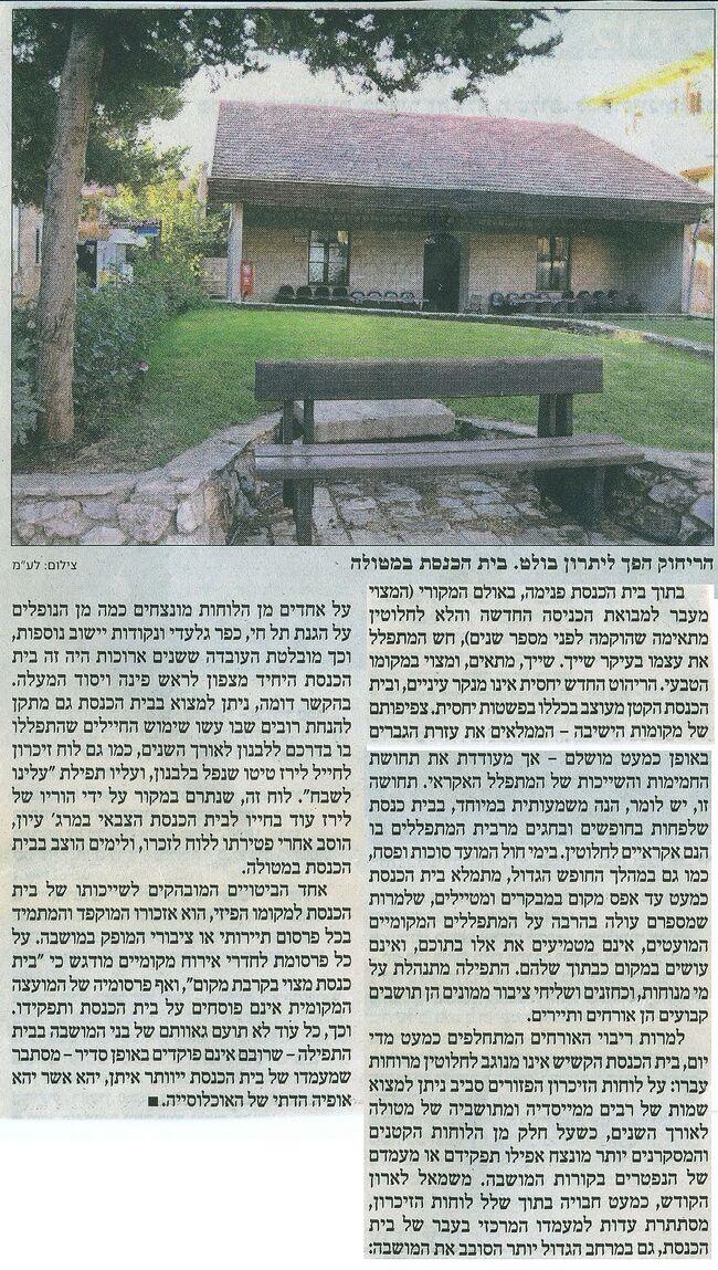 בית הכנסת במטולה 1.jpg