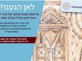 על מאה שנות מחקר של בתי הכנסת העתיקים בגליל ובגולן 2020-1920