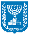 Coat of arms of Israel svg.png