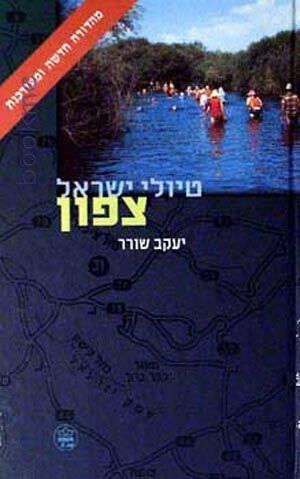 טיולי ישראל.jpg