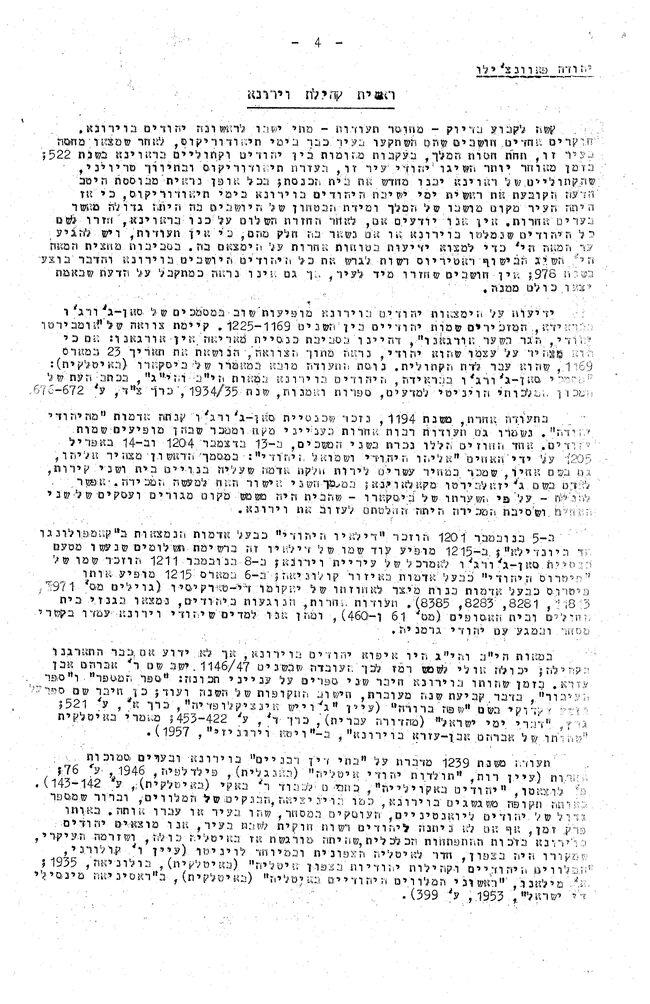 ראשית קהילת וורונה Page 1.jpg