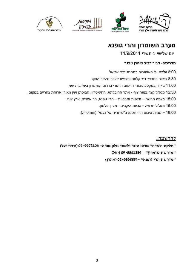 Istalmut shomron Page 3.jpg