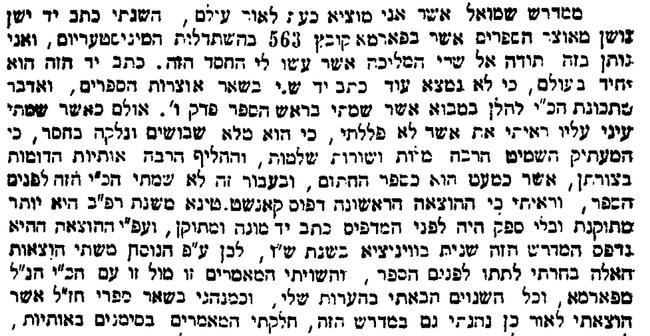 מדרשמו שמואל 3.PNG