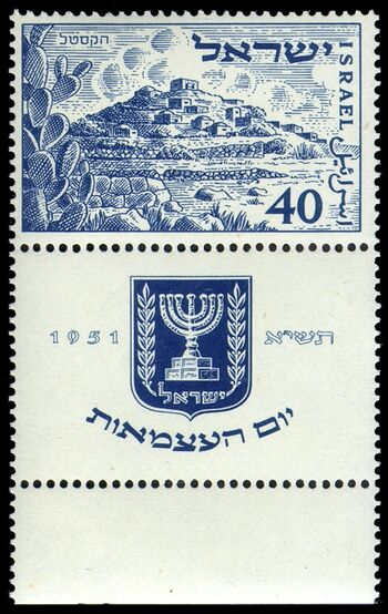 Stamp of Israel - Third Independence Day - 40mil.jpg