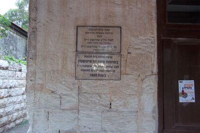 Bat Shlomo synagogue 1
