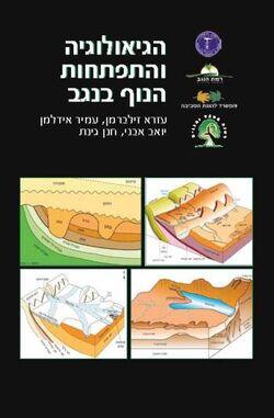 New book hanegev.jpg