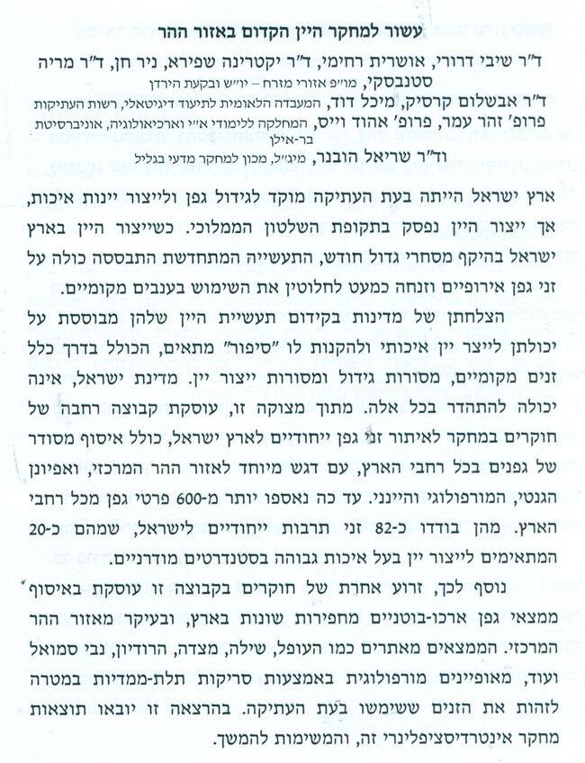 עשטר חמחקר יין קדום בישראל.jpg