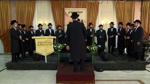 Malchus_Choir_-_Sabre_Dance_-_מקהלת_מלכות_-_מחול_החרבות