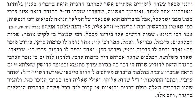 אליהו הנביא היה הערבי