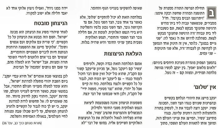 Habad toldot.jpg