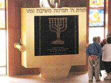 Holy Ark (in a synagogue)