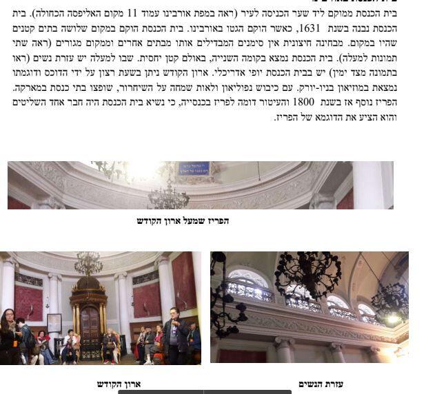 בית הכנסת אורבינו 1.JPG