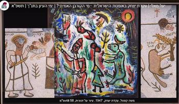 משה קסטל עקדת יצחק