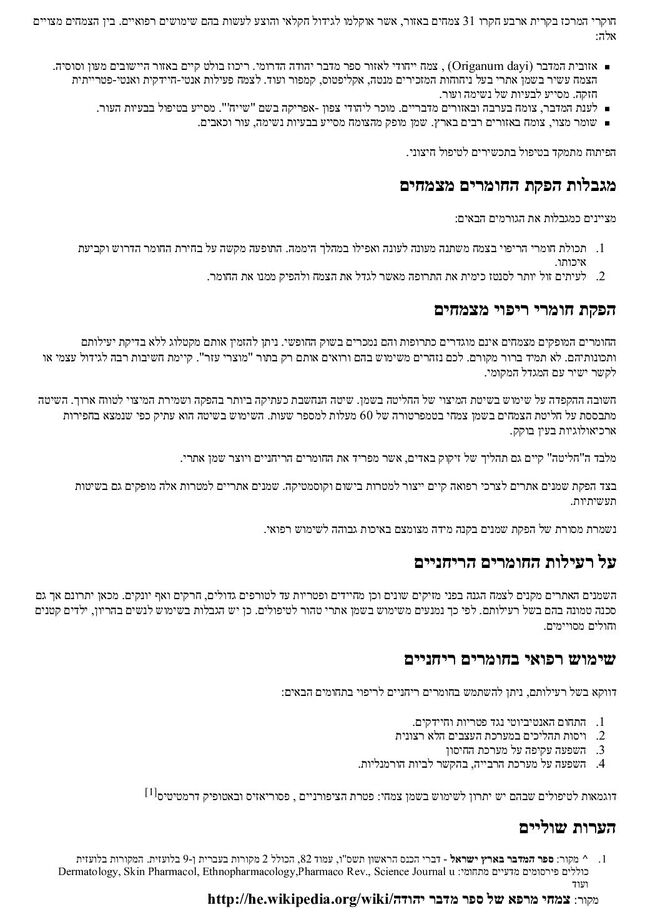 צמחי מרפא של ספר מדבר יהודה 2.jpg