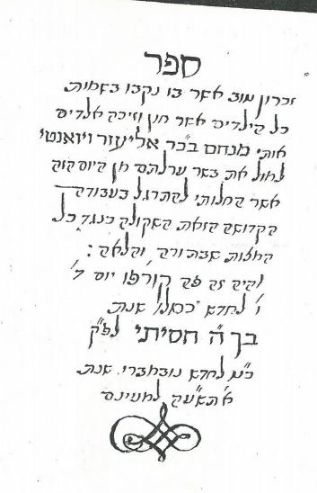 Sefer zicaron per Menahem Vivanti, figlio del rav Eliezer di Co.png