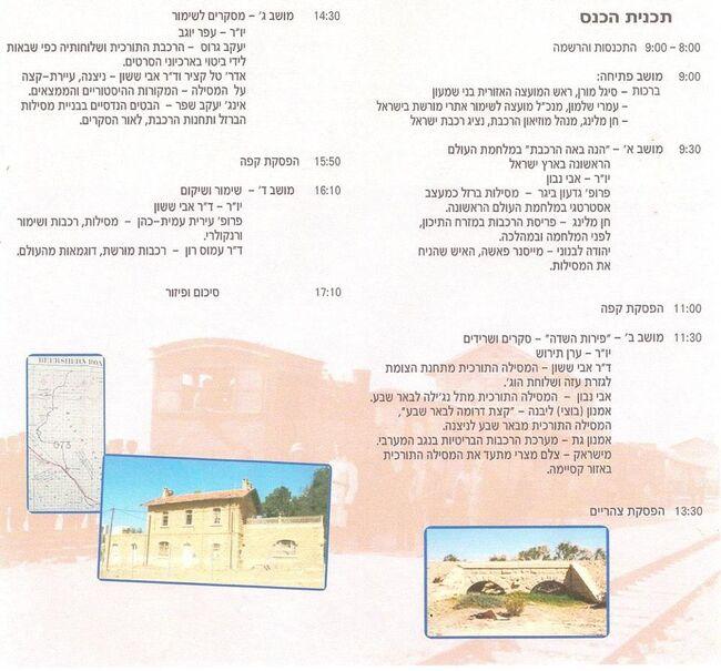 כנס רכבות דרום ארץ ישראל.jpg