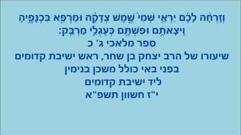הרב_יצחק_בן_שחר_וְזָרְחָ֨ה_לָכֶ֜ם_יִרְאֵ֤י_שְׁמִי֙_שֶׁ֣מֶשׁ_צְדָקָ֔ה_וּמַרְפֵּ֖א_בִּכְנָפֶ֑יהָ_מלאכי