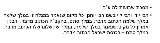 חלוקת שלמה המלך לבין המלך.png