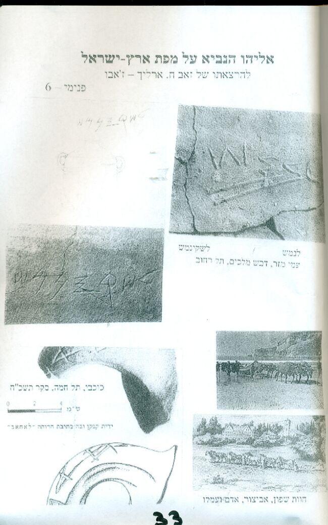 כתובות מאותה תקופה.jpg