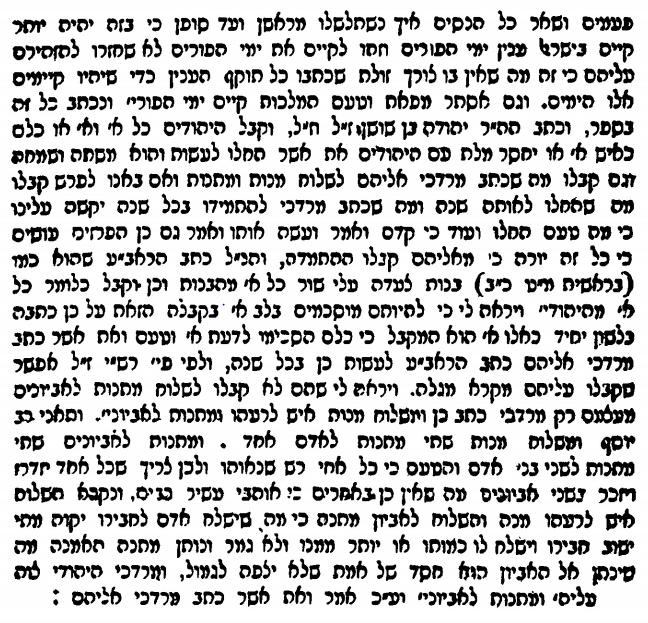 מגילת אסתר ונציה 3.png
