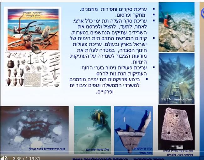 ארכיאולוגיה ימית 02