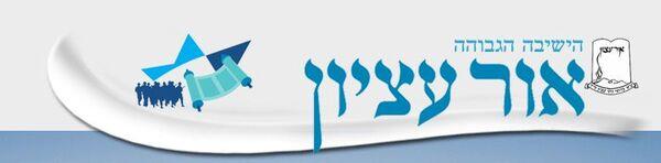 לוגו הישיבה
