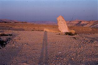 Border stone between Israel and Sinai