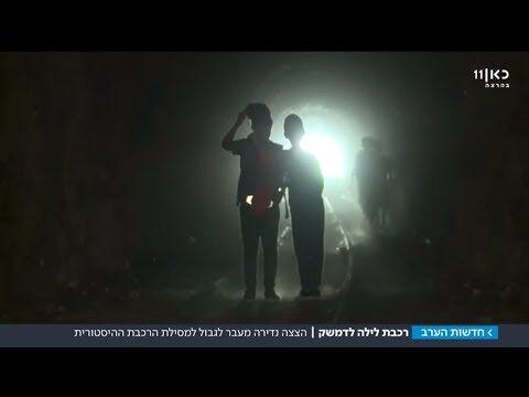 המנהרה_שנשכחה-_הצצה_נדירה_למסילה_שחיברה_את_ישראל_לאירופה