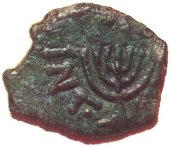 Coin issued by Mattathias Antigonus c 40BCE