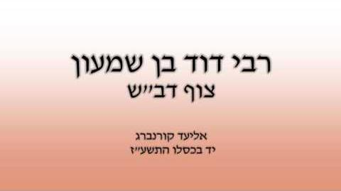רבי דוד בן שמעון