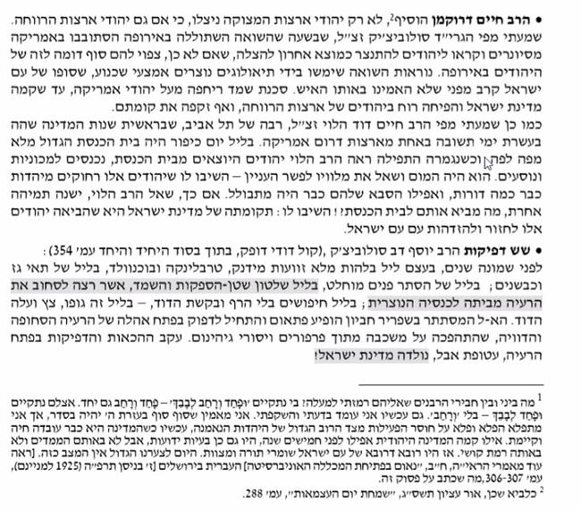 הסכנה ליהודי ארצות הברית.png