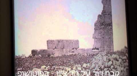 קבר_דוד_בהר_ציון_-_האמנם_או_מערה_של_פברוטי