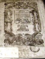 Joseph ben Ephraim Karo book printed Venezia 1550